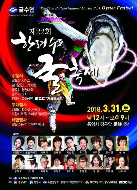 꾸미기_1제22회 한려수도 굴축제 포스터 시안 (1).jpg