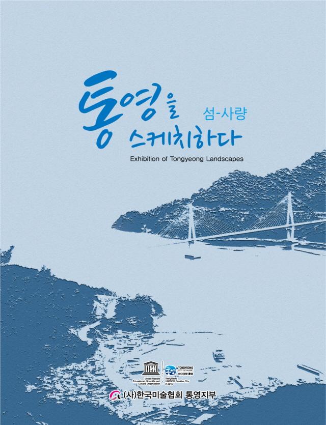 """통장사본""""통영을 스케치하다 섬-사량""""작품 전시회 개최.jpg"""