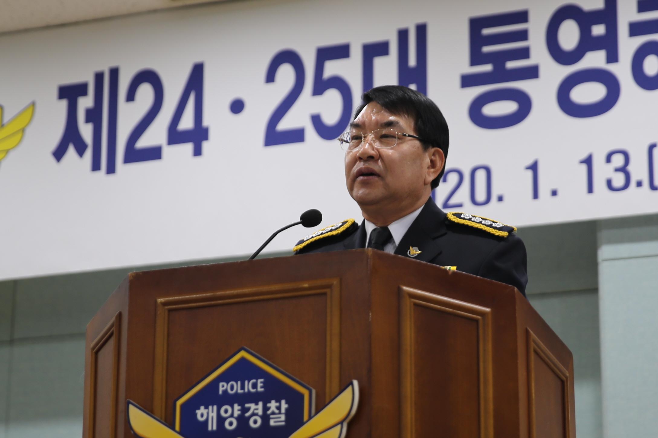 1(200113) 통영해경, 제25대 김평한 서장 취임식 가져 (사진1).JPG